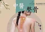 龙8国际真人龙8国际娱乐官方网站手机版项高正:中医龙8娱乐平台,需要真才实学!