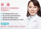 美莱孙婧主任受邀参加隆胸5P手术演示论坛