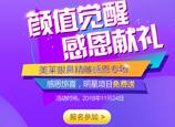 龙8国际网址龙8国际娱乐游戏眼鼻精雕感恩专场