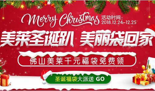 千元福袋免费送!龙8国际网址龙8国际娱乐游戏圣诞趴,错过再等一年!