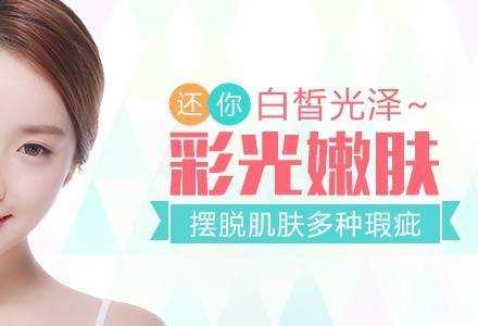 龙8国际真人整形医院做彩光嫩肤收缩毛孔有效吗