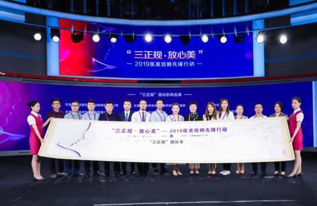 """助力中国医美行业健康发展 龙8国际网址龙8国际娱乐游戏正式加入""""正品联盟"""""""