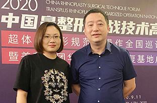 """""""美弧鼻一姐""""王燕主任受邀参加2020中国鼻整形实战技术高峰论坛交流"""