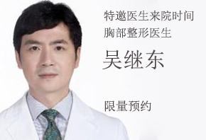 胸部整形学科医生