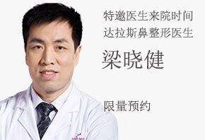 特邀医生梁晓健