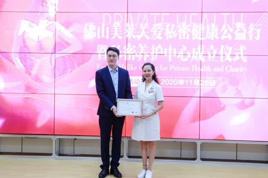 岭南私密养护中心正式成立|关爱女性健康,美莱在行动!