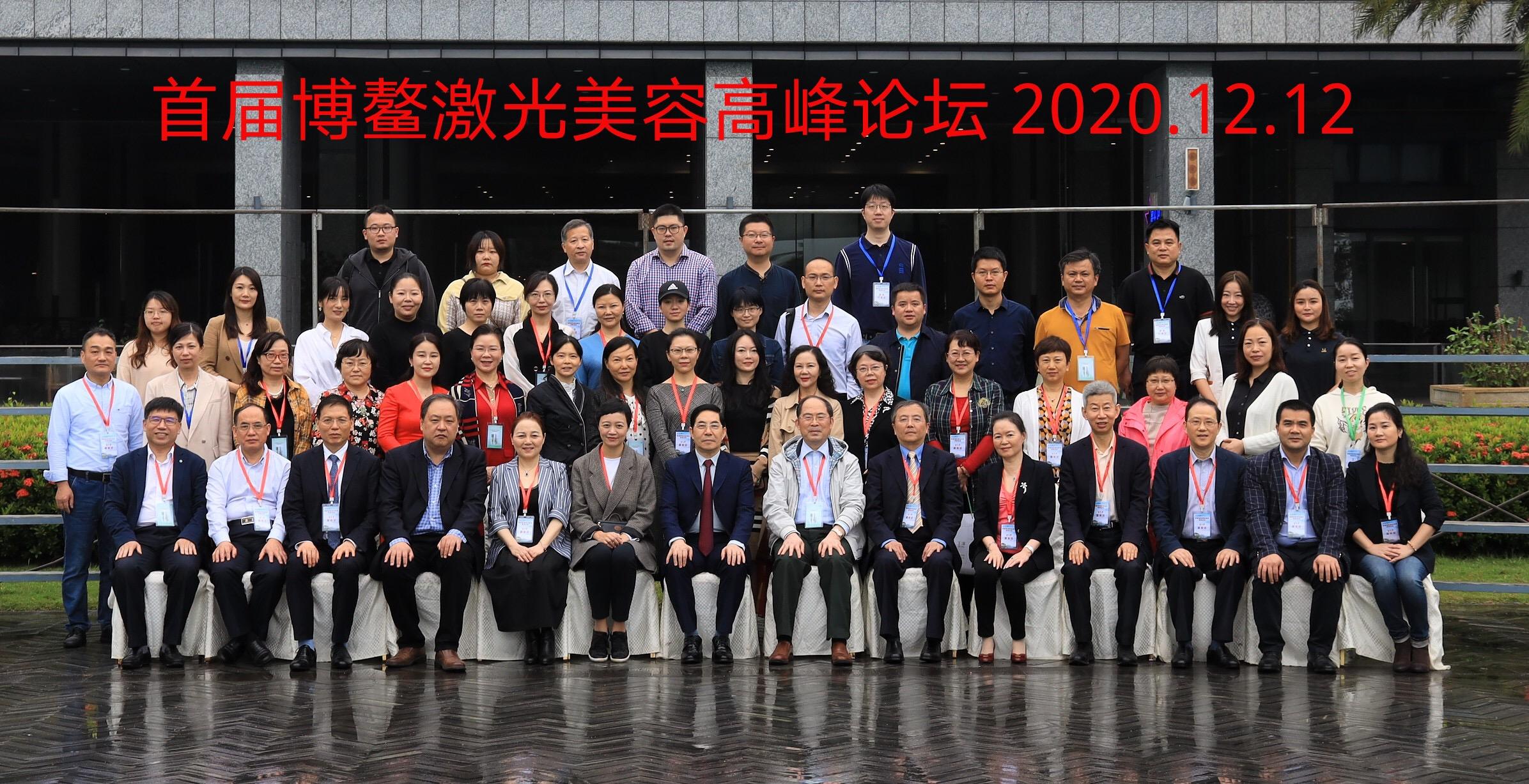 罗玲院长受邀出席2020年中华医学会医学美学与美容分会激光美容组全委会