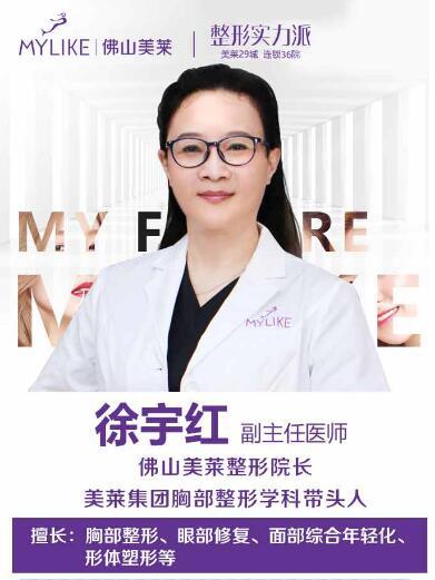 徐宇红医生