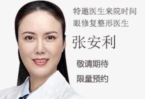 特邀医生张安利