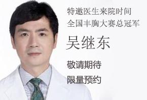 胸部整形学科医生吴继东