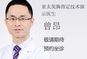 亚太美胸指定技术演示医生曾昂