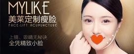 龙8国际娱乐官方网站手机版定制瘦脸针