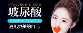 龙8国际娱乐官方网站手机版定制玻尿酸