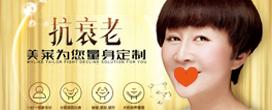 龙8国际娱乐官方网站手机版定制抗衰紧肤除皱