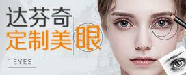 龙8国际娱乐游戏韩式双眼皮