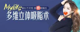 龙8国际娱乐游戏多维立体吸脂