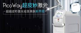 龙8国际娱乐游戏超皮秒激光祛斑