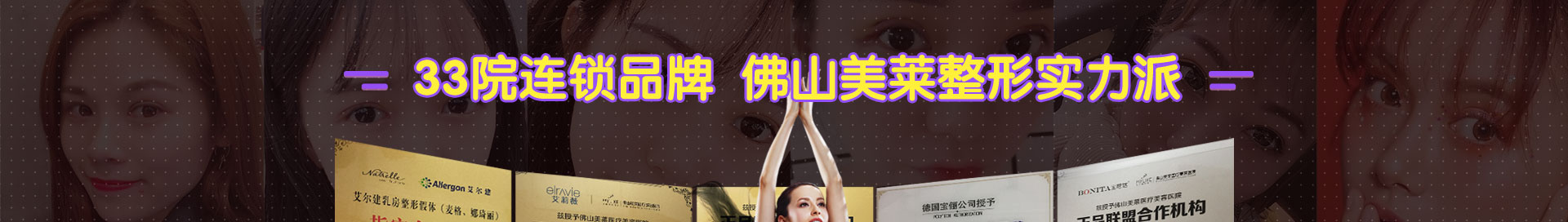 33院连锁品牌  龙8国际网址龙8国际娱乐游戏整形实力派